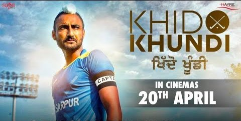 New Punjabi Movie Khido Khundi Trailer 2018 – Starcast and Preview of Ranjit Bawa Movie
