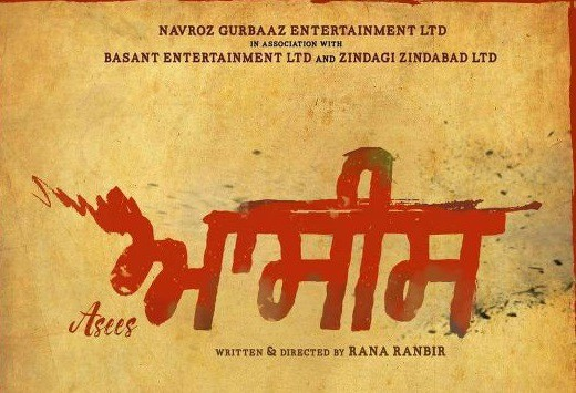 Punjabi Asees Movie Review – Trailer, Story and Starcast