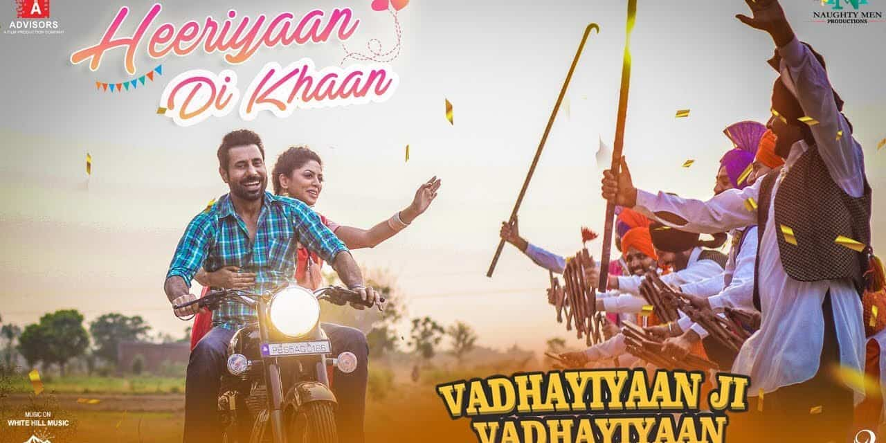 Heeriyaan Di Khaan Song Released From Vadhayiyaan Ji Vadhayiyaan Movie