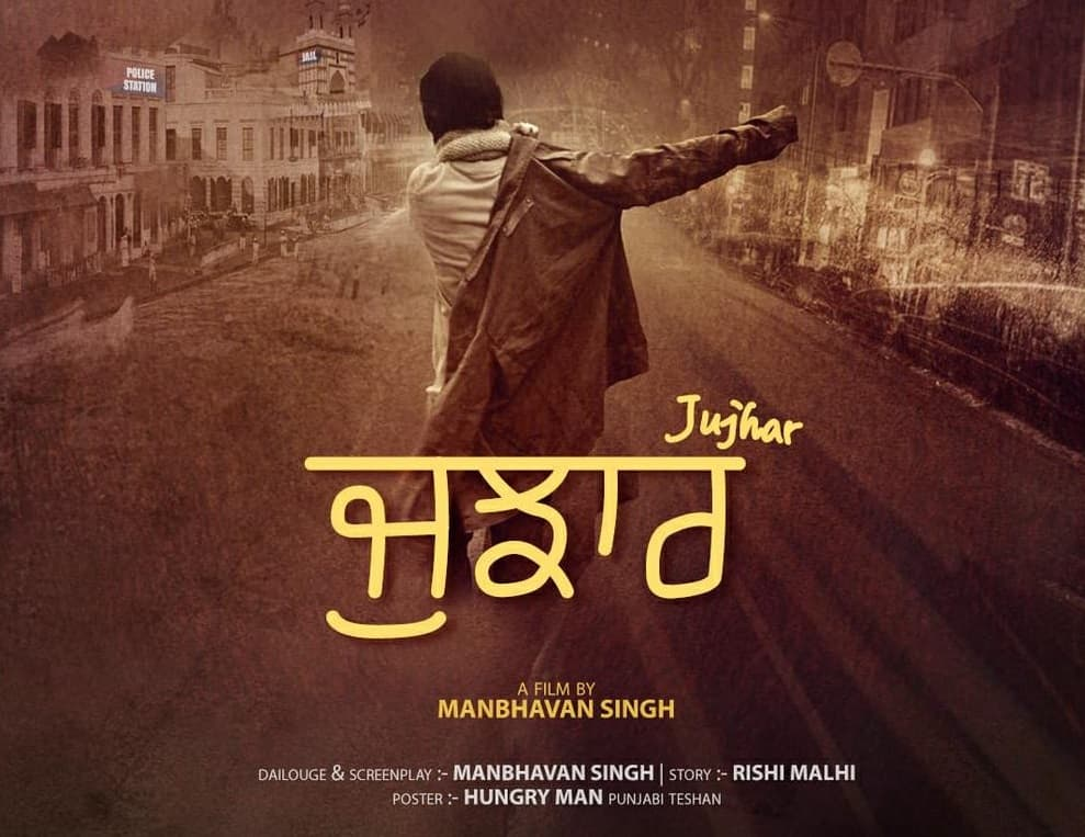 jujhar-punjabi-movie poster