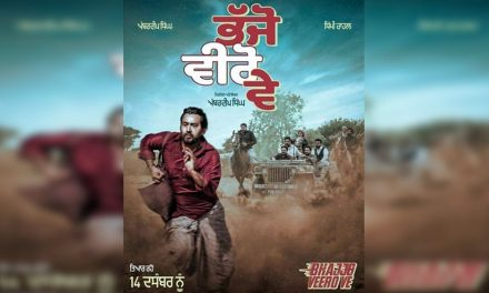 Bhajjo Veero Ve Movie Motion Poster Out – Starcast, Release Date 2018