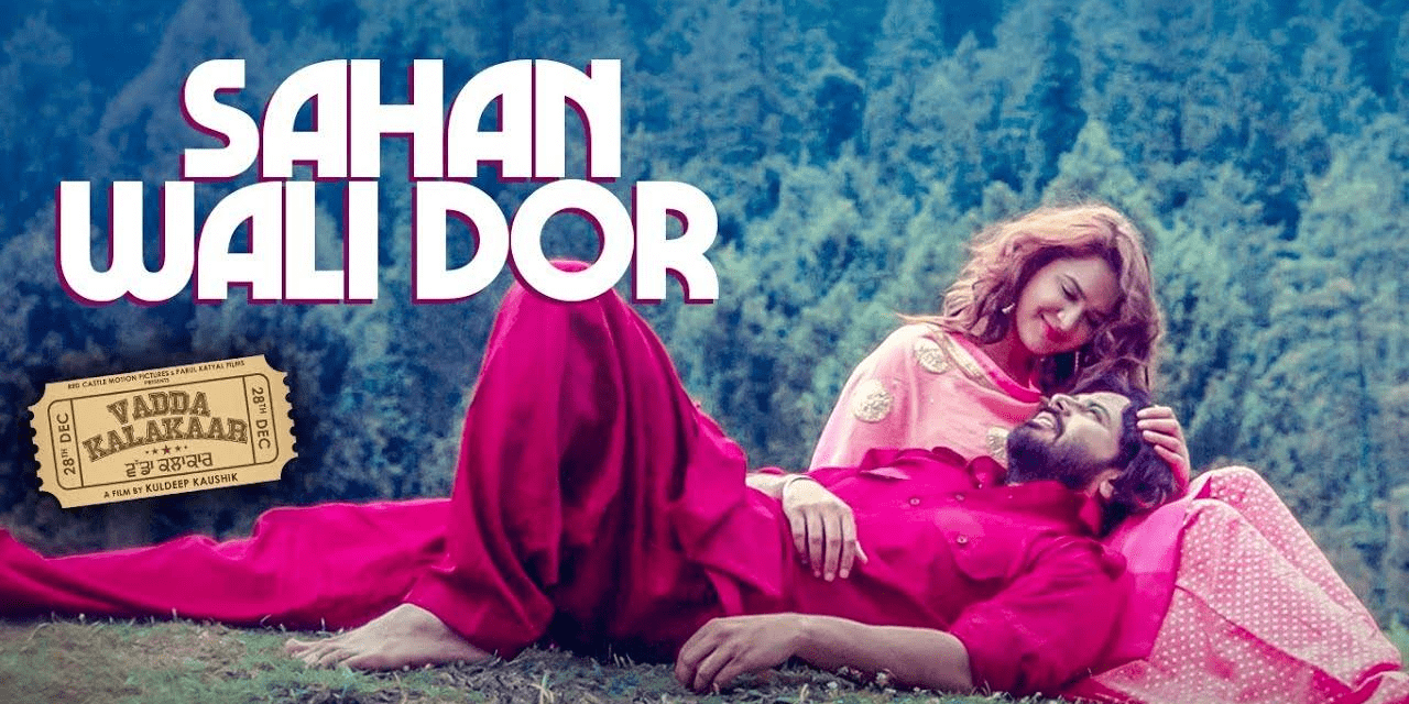 Sahan Wali Dor Song from Vadda Kalakaar Movie