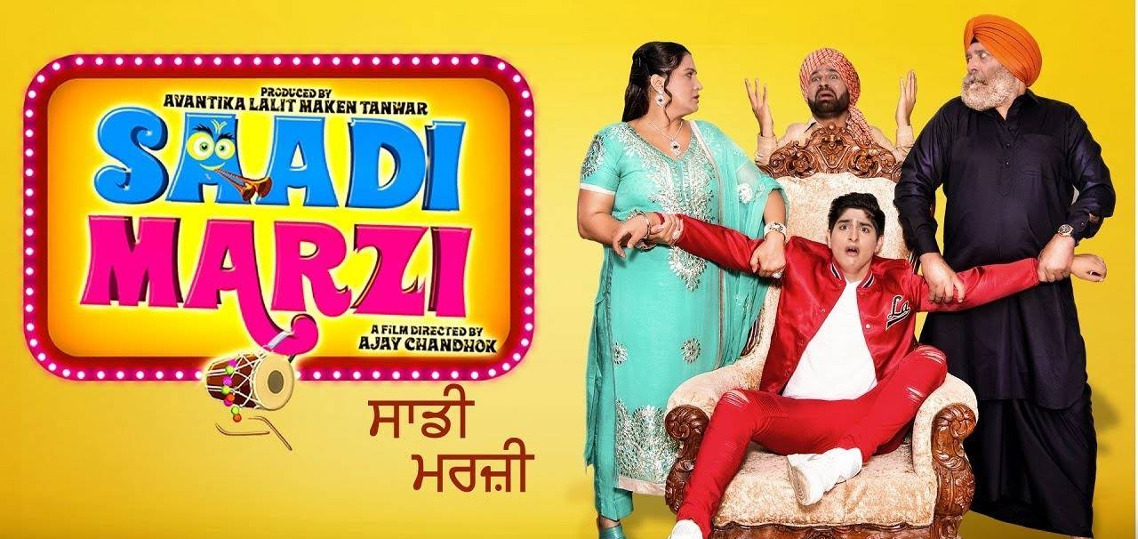Saadi Marzi Movie Songs